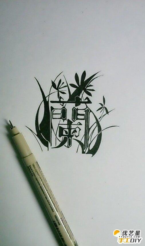 高尚的四君子梅兰竹菊字素材 手工橡皮章梅兰竹菊字雕刻素材图片