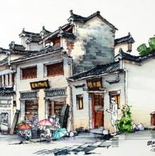 黄山宏村写生 马克笔彩铅钢笔 卢国新作品