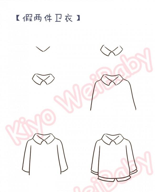 带假领子的卫衣简笔画画法 翻领假两件衣服卡通画画法
