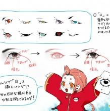 人物的不同眼睛漫画素材和教程  在不同人物眼神下的绘画教程