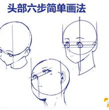 动漫各个角度头部怎么画 人物头部的简单画法 人的头部六步超简单的绘画步骤
