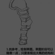酷酷的有气势的盔甲怎么绘画 轻松就能学会的简易盔甲铠甲插画素材之7步骤