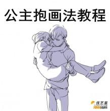 公主抱姿势怎么画 公主抱插画教程 教你在画公主抱姿势时需要注意的细节