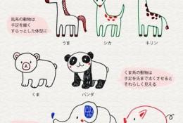 常见小动物简笔画教程图片集 多种小动物的简笔画画法 小动物怎么画