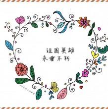唯美爱心形植物花卉手帐花环教程素材图片 好看漂亮的花卉手帐图框