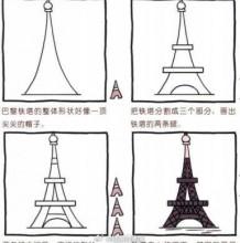 埃菲尔铁塔简笔画教程图片 埃菲尔铁塔怎么画 埃菲尔铁塔的画法