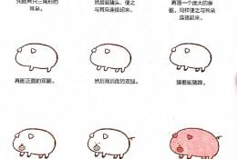 猪的简笔画步骤 小猪简笔画图片 可爱小猪怎么画