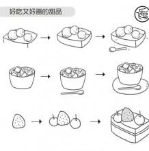 好吃又好画的甜品小吃简笔画教程图片 简单的小吃画法 甜品怎么画