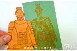 创意秦始皇兵马俑剪纸作品 可做为印章 有趣好玩的剪纸画