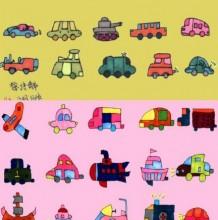 交通工具简笔画合集大全 一次画个够 飞机+汽车+轮船