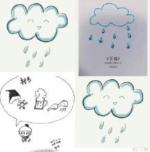 可爱的云朵怎么画 云雨闪电的简笔画教程图片 下雨的云的画法