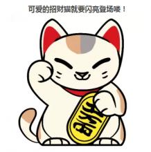 招财猫的画法 招财猫怎么画 可爱的卡通招财猫简笔画教程 招财猫手绘教程