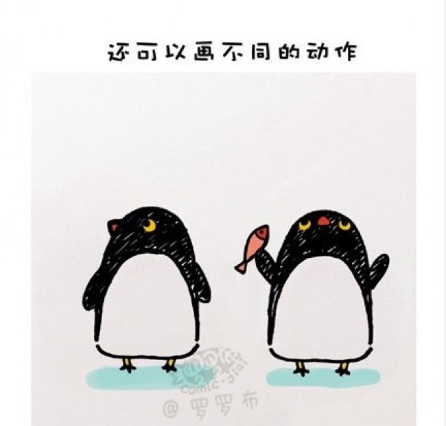 小企鹅现在可以说是最为红火的一只小动物了,在中国应该是人人都很熟悉了,因为中国有一个通讯巨头公司就是用企鹅作为自己的标志,对了,它就是腾讯QQ了。这里我们就来画一只可爱的小企鹅卡通画。小编也很喜欢企鹅,不过不是因为QQ,而是因为马达加斯加这部动画片。里面的企鹅才叫一个可爱呢。 首先我们画企鹅的眼睛,一对圆圆的圆圈,中间画一个小一点的圆圈,然后在右上角加一个小圆作为眼睛上的高光。 画上企鹅的小嘴巴和蝴蝶结,还很绅士有没有。再加上皮肤的色彩间隔。 最后我们要开始加上企鹅的外部轮廓和造型了,可爱的小手手和脚脚