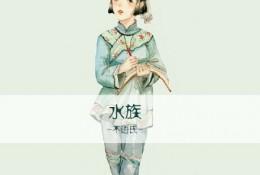 少数民族少女民族服饰风格水彩画手绘教程图片步骤演示 民族少女的画法