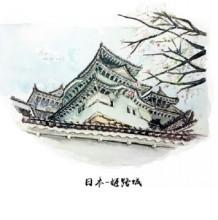 日本古城堡姬路城建筑水彩画手绘教程图片 日本知名建筑风景水彩画画法