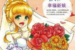 捧着鲜花穿着婚纱的新娘子插画手绘教程 马克笔上色步骤过程
