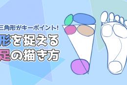 动漫人物的脚怎么画?人的脚的画法 脚的结构图片 脚掌 脚趾头