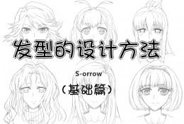 动漫插画中人物的发型怎么设计怎么画?