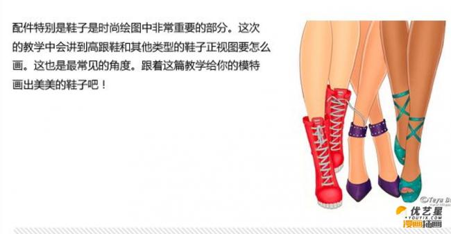 的漂亮的好看的高跟鞋 ps细致的线稿插画教程
