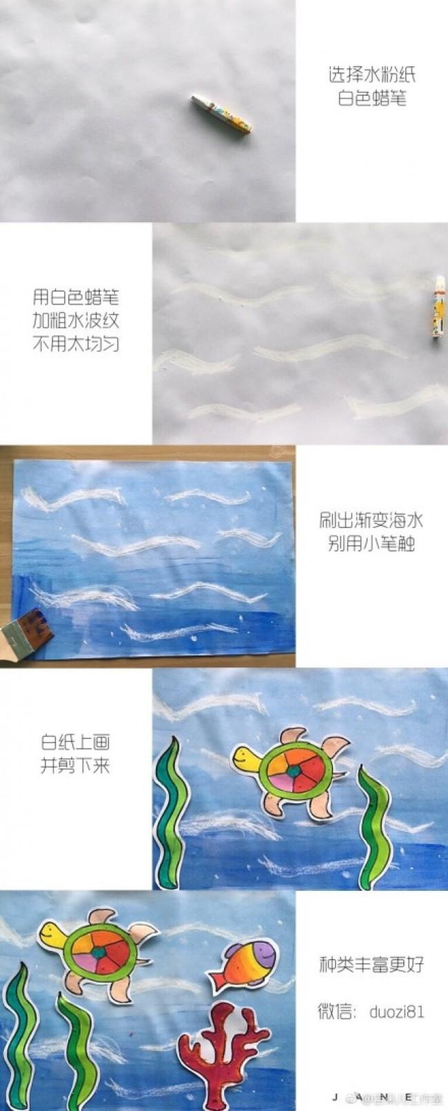 海洋海归海草海鱼儿童画 创意海洋风拼贴手工画图片教程_www.youyix.com
