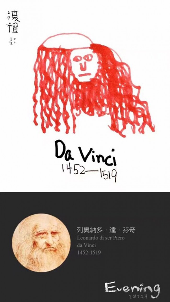 一个6岁的孩子用稚嫩的手画出了这些知名艺术家 用心和认真比能力更重要_www.youyix.com