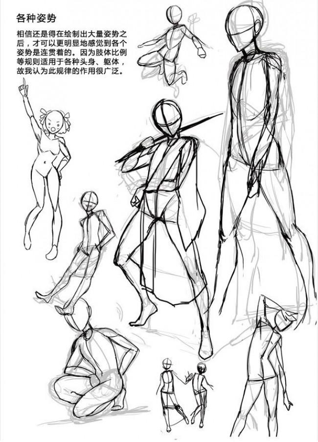 画动漫插画人物的时候怎么保持姿势的平衡?人物的平衡感怎么画?_www.youyix.com