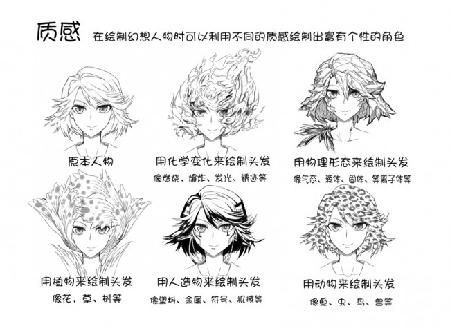 动漫插画中人物的发型怎么设计怎么画?_www.youyix.com