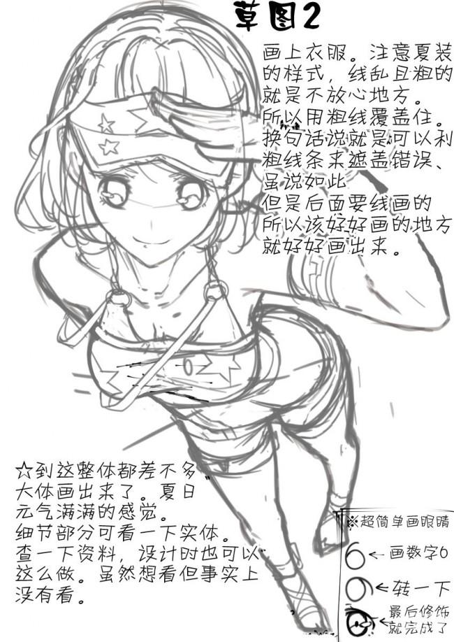 动漫画如何画俯视图的性感女生角度 从上往下看女生的画法_www.youyix.com