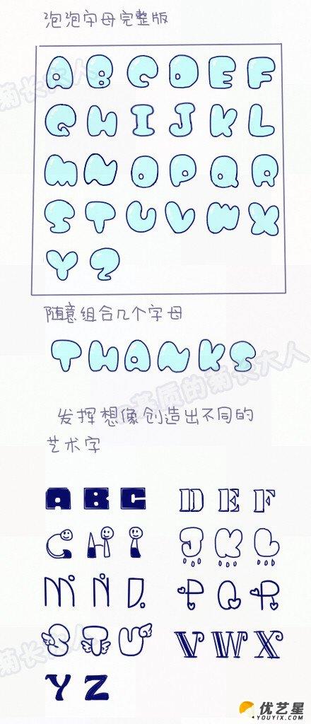 pop海报可爱风镂空立体字母文字怎么画 手账招贴海报q版卡通文字字母