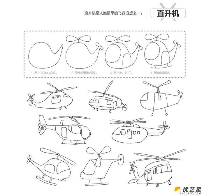 常见飞机的简笔画画法 简单的飞机卡通画绘画教程 儿童飞机漫画师范(2