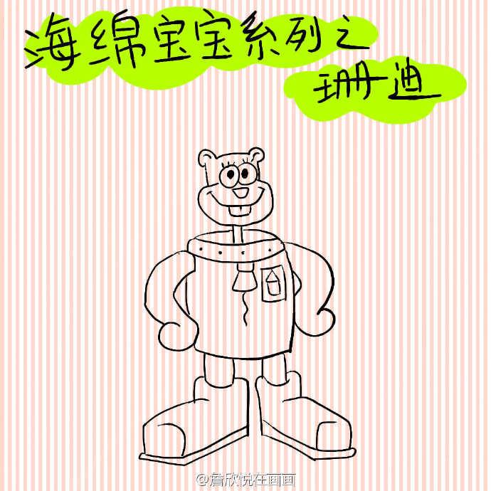 海绵宝宝珊迪简笔画怎么画 小松鼠简笔画画法 珊迪儿童画教程